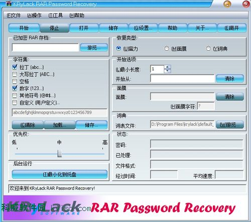 winrar密碼解密 (KRyLack RAR Password Recovery) v3.53.66 特別版