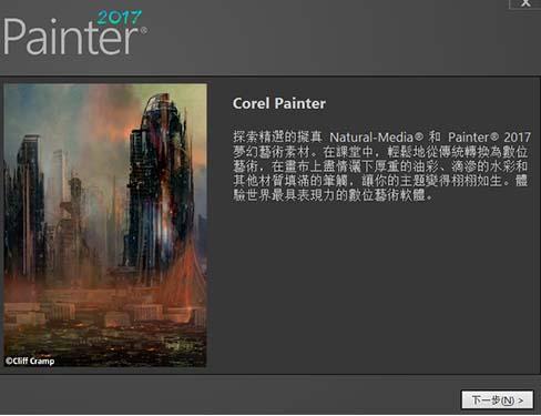 Corel Painter 2017免激...